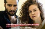 ΔΗΠΕΘΕ Κοζάνης: «Οι κάτω απ' τ' αστέρια» του Τηλέμαχου Τσαρδάκα στην αίθουσα Τέχνης