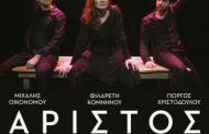 """«Αρίστος» (μία παράσταση βασισμένη στο μυθιστόρημα του Θωμά Κοροβίνη """"Ο Γύρος του Θανάτου""""), στην Κεντρική Σκηνή / Αίθουσα Τέχνης"""