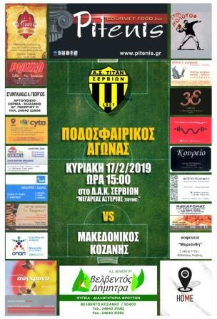 Τιτάν Σερβίων VS Μακεδονικός Κοζάνης την Κυριακή 17/2/2019