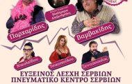 Την 1η Μαρτίου στο Πολιτιστικό Κέντρο Σερβίων ...