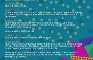 ΣΕΡΒΙΩΤΙΚΟ ΚΑΡΝΑΒΑΛΙ (πρόγραμμα εκδηλώσεων)
