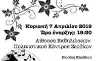 Εαρινή Συναυλία του Δημοτικού Ωδείου Σερβίων - Τάξη πιάνου της Κατερίνας Σουλιώτη