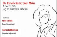 Εκδήλωση «Οι συνέχειες του Μάη απ' το '68 ως τα Κίτρινα Γιλέκα» την Τρίτη 26 Μαρτίου στο Συνεταιριστικό Βιβλιοπωλείο