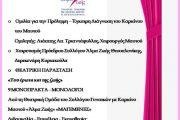 Συνάντηση για τον Καρκίνο του Μαστού μέσα από την τέχνη και την ενημέρωση για την πρόληψη