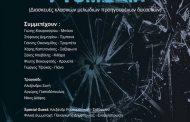 Το Δημοτικό Ωδείο και το ΔΗΠΕΘΕ Κοζάνης παρουσιάζουν το Μουσικό Ανθολόγιο ΡΥΘΜΩΔΙΑ
