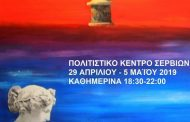 Έκθεση ζωγραφικής από τον Μορφωτικό Όμιλο Βελβεντού στο Πολιτιστικό κέντρο Σερβίων