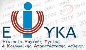 Ομιλία της Κ.Μ.Ψ.Υ. Ν.Κοζάνης & Γρεβενών στο Λιβαδερό στις 10/04/2019