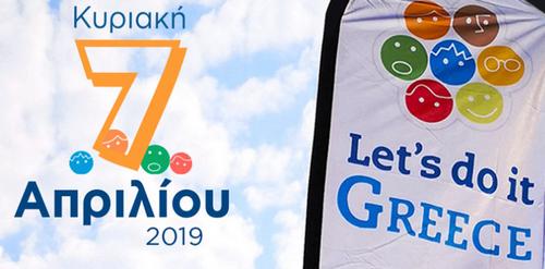 Let's do it  Greece (Σέρβια) και φέτος