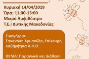 Σεμινάριο Μελισσοκομίας, την Κυριακή 14 Απριλίου, στο ΤΕΙ Δυτικής Μακεδονίας