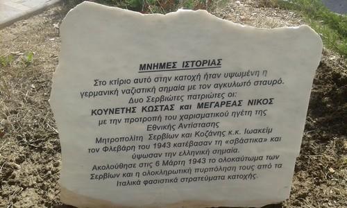 Μνήμες Ιστορίας στα Σέρβια: τοποθετήθηκε η μαρμάρινη πλάκα - αφιέρωμα στους πατριώτες Κώστα Κουνέτη & Νίκο Μεγαρέα