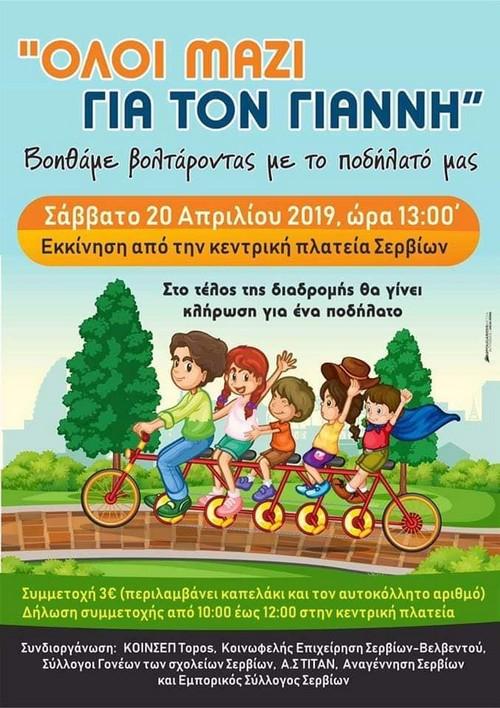 ΟΛΟΙ ΜΑΖΙ ΓΙΑ ΤΟΝ ΓΙΑΝΝΗ για μια ποδηλατοβόλτα στα Σέρβια