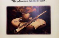 Η Εαρινή Συναυλία της τάξης Φλάουτου του Δημοτικού Ωδείου Σερβίων