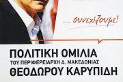 Πολιτική ομιλία του Περιφερειάρχη Δυτ.Μακεδονίας Θεοδώρου Καρυπίδη το Σάββατο 4 Μαίου στο Πολιτιστικό κέντρο Σερβίων