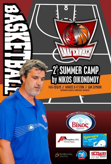 2o summer camp από την ΑΝΑΓΕΝΝΗΣΗ
