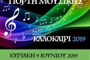 Θερινή Γιορτή Μουσικής ΚΑΛΟΚΑΙΡΙ 2019