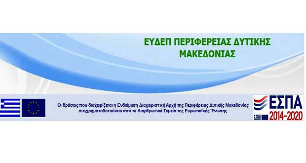 Περιφέρεια Δυτικής Μακεδονίας: Προκήρυξη Δράσης Ενίσχυσης Καινοτομίας και ΜΜΕ στους τομείς Μεταποίησης-Τουρισμού στο ΕΠ/ΠΔΜ 2014-2020