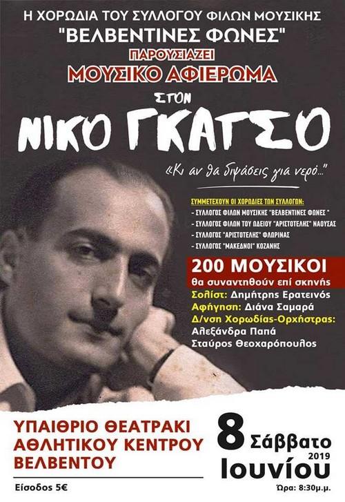 Μoυσικό αφιέρωμα στο Νίκο Γκάτσο. 200 μουσικοί θα συναντηθούν επί σκηνής στο υπαίθριο θεατράκι του Βελβεντού στις 8 Ιουνίου