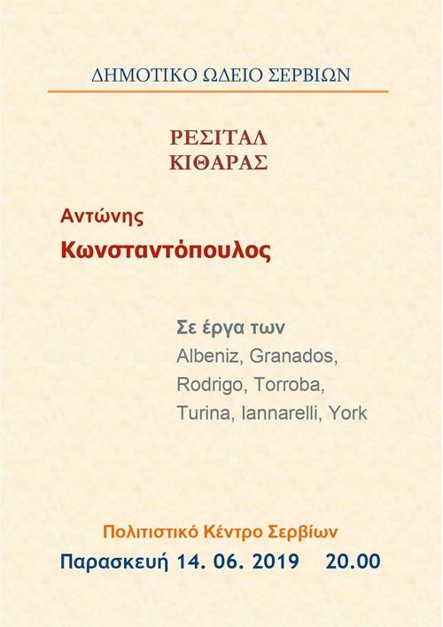 Ρεσιτάλ κιθάρας με τον Αντώνη Κωνσταντόπουλο την Παρασκευή 14 Ιουνίου στο Πολιτιστικό κέντρο Σερβίων