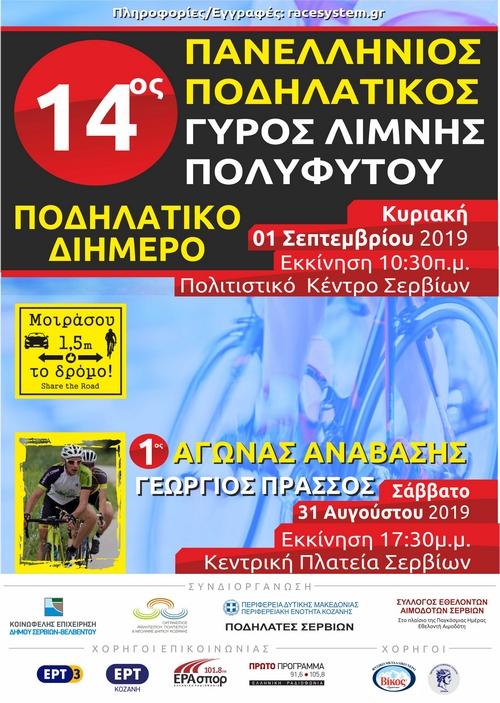 14ος Ποδηλατικός Γύρος της Λίμνης Πολυφύτου και 1ος αγώνας ανάβασης