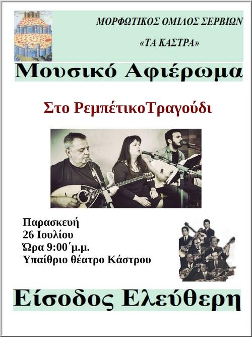 Μουσικό αφιέρωμα στο Ρεμπέτικο από τον Μ.Ο.Σ.