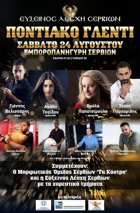 Ποντιακό γλέντι με την Εύξεινο Λέσχη Σερβίων