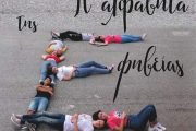 Η Εφηβική Σκηνή της Θεατρικής Ομάδας Σερβίων ¨Κόκκινη κουίντα