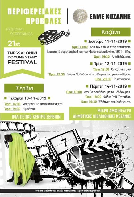 Περιφερειακές προβολές του 21ου Φεστιβάλ Ντοκιμαντέρ Θεσσαλονίκης σε Κοζάνη & Σέρβια