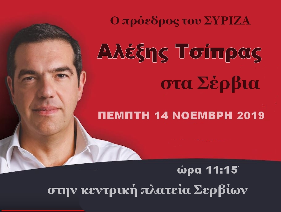 Τα Σέρβια θα επισκεφθεί αύριο Πέμπτη 14 Νοέμβρη ο πρόεδρος του ΣΥΡΙΖΑ Αλέξης Τσίπρας