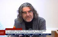 Και στα Σέρβια το 1ο διεθνές συνέδριο για την ενέργεια και το περιβάλλον από το Πανεπιστήμιο Δυτ. Μακεδονίας (βίντεο)