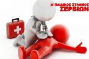 Ενημέρωση για θέματα  Α΄βοηθειών από τον Παιδικό Σταθμό Σερβίων