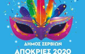 Το πρόγραμμα της αποκριάς στο δήμο Σερβίων