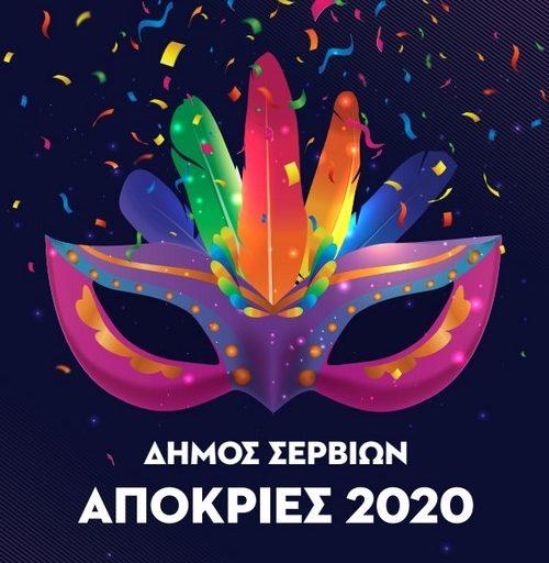 Ματαίωση όλων των εκδηλώσεων της Αποκριάς στο δήμο Σερβίων