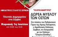 Λήψη (σιέλου) μυελού των οστών από τον Αιμοδοτικό Σύλλογο Σερβίων