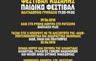 Το πρόγραμμα του Παιδικού Φεστιβάλ στο πλαίσιο του 7ου Αντιρατσιστικού Φεστιβάλ Κοζάνης
