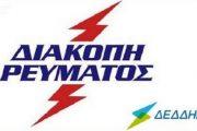 Διακοπές ρεύματος την Πέμπτη 11 Ιουλίου σε περιοχές των Σερβίων