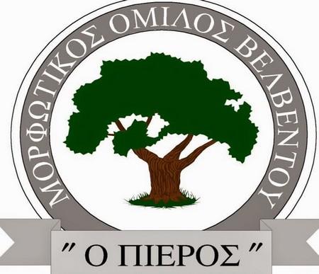 Μορφωτικός Όμιλος Βελβεντού: Εκδήλωση - αφιέρωμα στον Βασίλη Τσιτσάνη