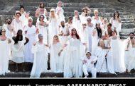 """Οι «Εκκλησιάζουσες"""" του Αριστοφάνη στην Κοζάνη το Σάββατο 18 Αυγούστου"""