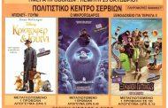 Ημέρα κινηματογραφικών προβολών αύριο Πέμπτη 25 Οκτωβρίου στο Πολιτιστικό Κέντρο Σερβίων