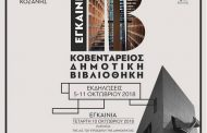 Εγκαινιάζεται η Κοβεντάρειος Δημοτική Βιβλιοθήκη Κοζάνης