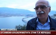 Aυξημένη η επισκεψιμότητα στην Τ.Κ. Νεράιδας, σύμφωνα με τον Πρόεδρο Ξενοφώντα Βαΐζογλου (Βίντεο)