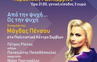 Ο χορός της Γ΄ Λυκείου Σερβίων