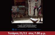 Προβολή της ταινίας USSAK από την Εργατική Λέσχη Κοζάνης Τετάρτη 21/11 στις 7.00μ.μ. στο Εργατικό Κέντρο