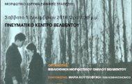 Βελβεντό: Παρουσίαση του βιβλίου της Π.Μήνη «Η κινηματογραφική μορφή του πόνου και της οδυνηρής αναπόλησης. Ο μοντερνισμός του Τάκη Κανελλόπουλου», το Σάββατο 1 Δεκεμβρίου