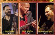 Φιλοπρόοδος Σύλλογος Κοζάνης: Μουσική εκδήλωση Lakis Tzimkas Trio - Featuring Mark Whitfield | The meeting