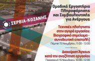 Oμαδικά εργαστήρια πληροφόρησης και συμβουλευτικής για ανέργους στα Σέρβια και στο Βελβεντό
