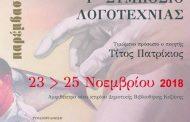Η Κοζάνη ως εργαστήριο καλών αισθημάτων-Τι θα ακούσουμε στο φετινό Γ΄ Συμπόσιο Λογοτεχνίας