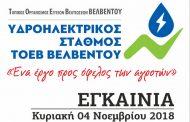 Εγκαίνια του πρώτου αυτοδιαχειριζόμενου υδροηλεκτρικού σταθμού στην Ελλάδα, την Κυριακή 4 Νοεμβρίου