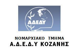 Ανακοίνωση από το Νομαρχιακό Τμήμα ΑΔΕΔΥ Κοζάνης σχετικά με τα αναδρομικά των δώρων και την απόφαση του ΣΤΕ