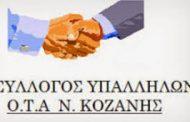 Σ.Υπ.ΟΤΑ. Ν. Κοζάνης: Kαταγγελία κατά του δημάρχου Σερβίων-Βελβεντού