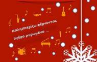 Χριστουγεννιάτικη συναυλία από τον Μορφωτικό Όμιλο Βελβεντού